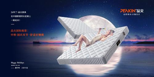 品尖家具:于闲适假期时光 尽享如卧云端的优质睡眠