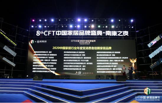 香港品尖国际斩获第八届CFT(中国)家居品牌节四项大奖
